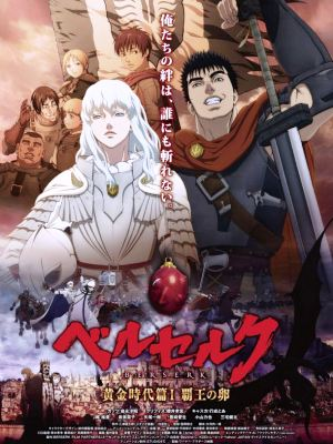 [Aporte] Berserk Golden Age Arc I: Egg of the Supreme Ruler