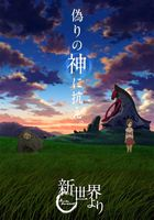 SHINSEKAI YORI