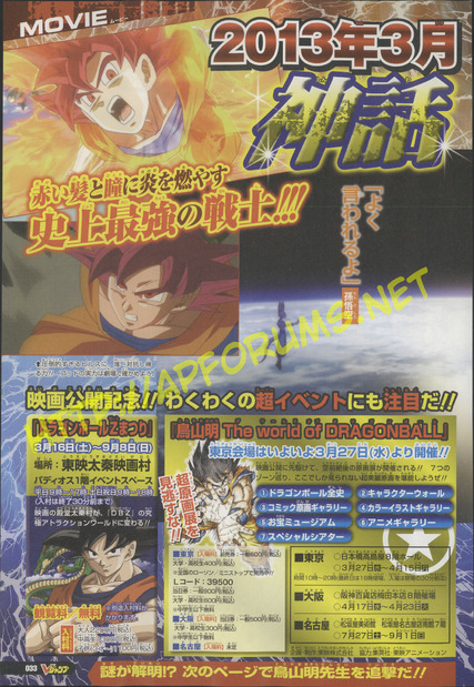 ¡Nuevos scans de Dragon Ball Z 2013! (Spoilers)